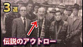 激動の昭和史の裏で暗躍した伝説のアウトロー3選!新宿のワル誰もが頭を下げた白髪の老人がヤバ過ぎた!