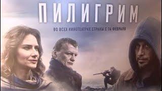 Леденящий кровь триллер  ПИЛИГРИМ (2018), актеры и роли, описание, трейлер