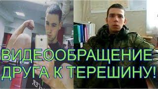 Видеообращение друга к Кириллу Терешину!  КОЧА