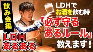 【LDHあるある第5弾】メンバー飲み会 -人間模様編!