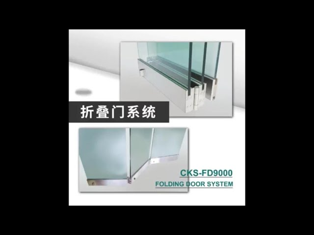 CKS-FD9000 Folding Door System 折叠门系统