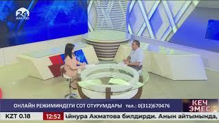 Онлайн режиминдеги сот отурумдары / КЕЧ ЭМЕС / Ала-Тоо 24
