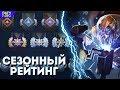 Новый Сезонный Рейтинг патч 7.07c - Кем играть в новом патче 7.07!