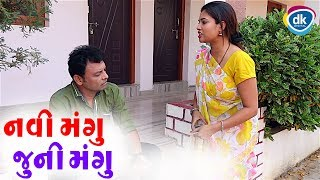 Navi Mangu Juni Mangu | New Gujarati Jokes 2018 | Jokes Tamara Style Aamari