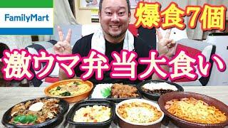 【大食い】ファミマの初めて食べる弁当が旨すぎて感動!!