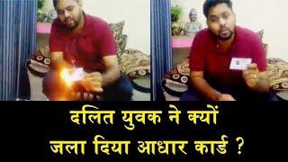 दलित युवा नेता ने जलाया आधार कार्ड/DEVASHISH BURN ADHAR CARD