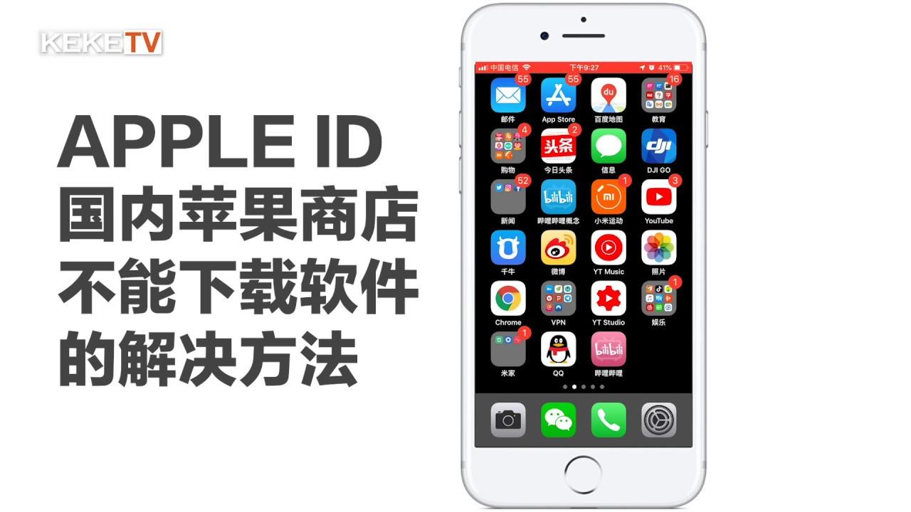 App store找不到软件?怎样下载苹果商店找不到的app?Apple ID在国内苹果商店无法下载软件的解决方法 how to download VPN app in China app store