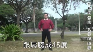 蔡長鈞博士 八段錦教學影片 DVD Part1