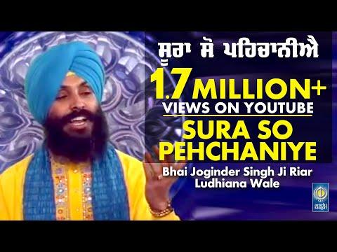Sura So Pehchaniye - Bhai Joginder Singh Ji Riar - Amritt Saagar - Shabad Gurbani