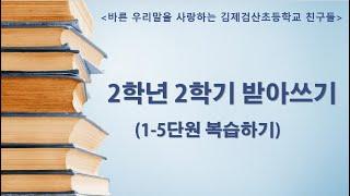 1월 4일(월)  2교시 국어, 받아쓰기 (김제검산초등…