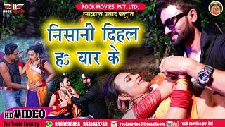 झुमका दिहल ह इयार के   Jhumka Dihal Ha yaar Ke   Bhojpuri Hit Songs 2018   Rock Movies