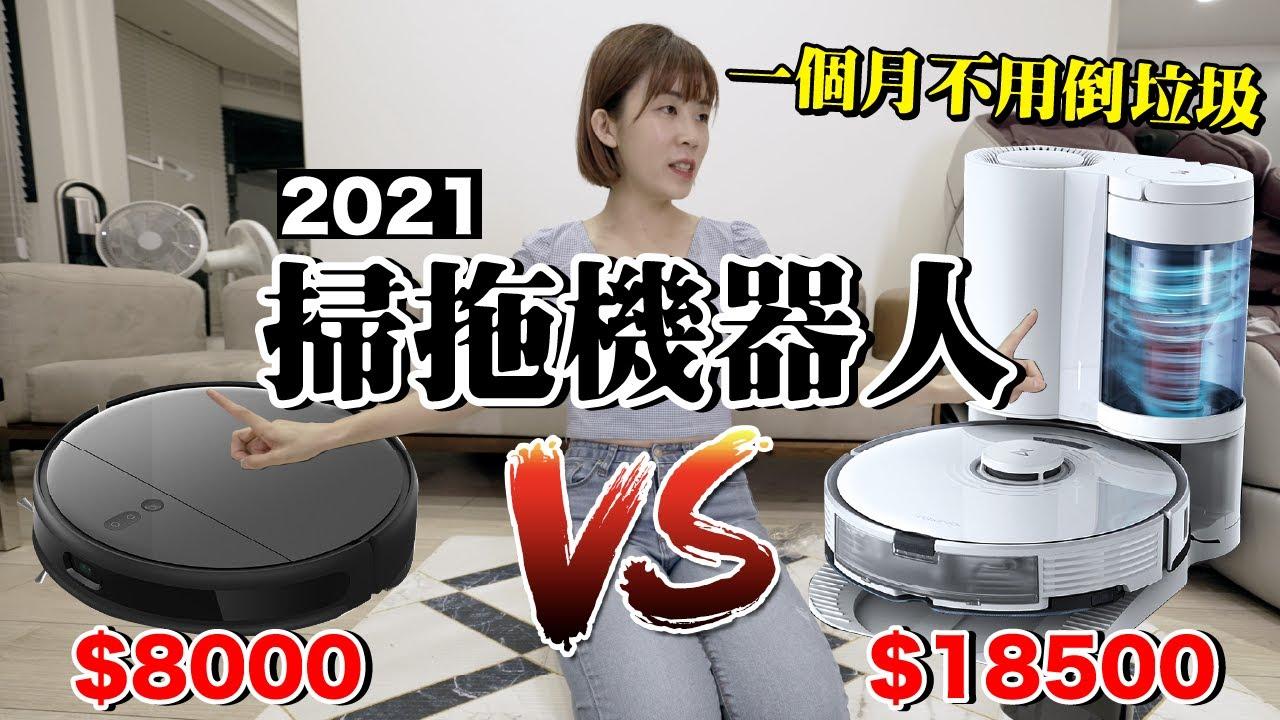 價差兩倍!2021最新石頭掃地機器人S7+開箱 vs 小米掃拖機器人...自動倒垃圾?差別在哪呢?