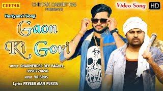 2018 का सबसे हिट गाना - गांव की गोरी  - Raju Punjabi - Vr Bros  - Superhit Haryanvi Songs 2018