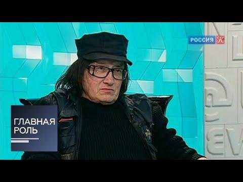 Главная роль. Михаил Шемякин. Эфир от 12.12.2013 (19:45)
