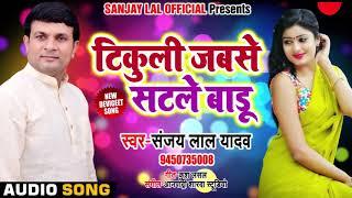 Live Music Song - Tikuli Jabse Satle Baadu - Sanjay Lal Yadav - New Songs.mp3