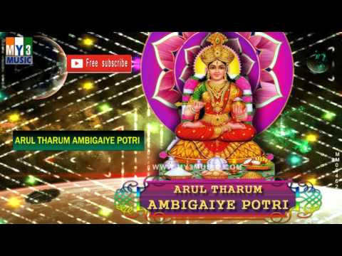 Arul Tharum Ambigaiye Potri Jukebox || TAMIL DEVOTIONAL SONG