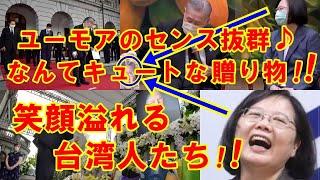 海外の反応 感動!!日本の元首相が魅せた台湾への細やかな思いやりとキュートな贈り物に笑顔溢れる台湾人から感謝の嵐!!ネット中継され大喜び!!
