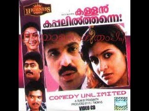 Kallan Kappalil Thane 1992: Full Malayalam Movie