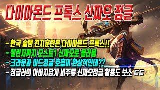 한국 챌린저까지 신짜오로 올라온 다이아몬드 프록스의 신짜오 플레이!!