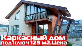 Каркасный дом под ключ 1285 м2  86х89м с террасой и панорамными окнами