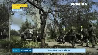 В боях под Иловайском погибли 459 украинских бойцов