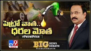 Big News Big Debate : పెట్రో వాత...ధరల మోత ! - Rajinikanth TV9