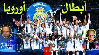هكذا تزعم ريال مدريد اوروبا اخر السنوات 🔥 بصوت الشوالي وروؤف خليف
