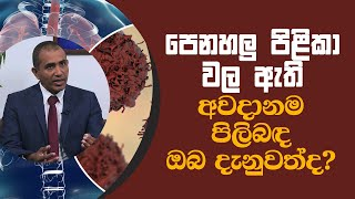 පෙනහලු පිළිකාවල ඇති අවදානම පිලිබඳ ඔබ දැනුවත්ද? | Piyum Vila | 23 - 03 - 2021 | SiyathaTV Thumbnail