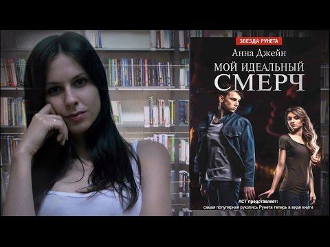 Книга Мой идеальный смерч читать онлайн Автор Анна