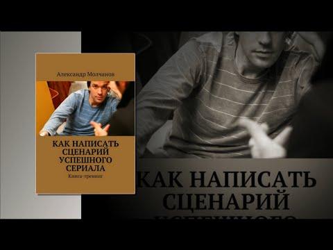 Александр Молчанов.  Как написать сценарий успешного сериала
