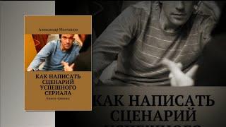 видео Александр Молчанов - Как написать сценарий успешного сериала