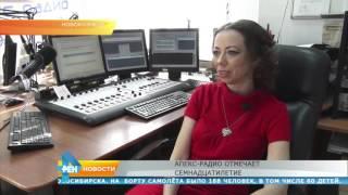 Апекс Радио отмечает семнадцатилетие