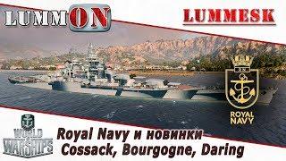 Royal Navy и новинки: Cossack, Bourgogne, Daring и другие [Стрим ► World of Warships]