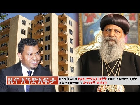 Ethiopia: የአንድ አፍታ የዕለቱ ዜና | Andafta Daily News
