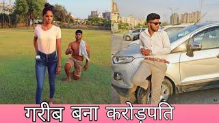 गरीब  बना  करोड़पति || WAQT SABKA BADALTA HAI || QISMAT || TIME CHANGES || UDTE PANCHI