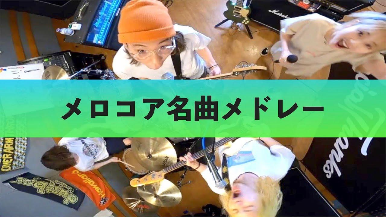 メロコア名曲メドレー 【PUNK BAND cover】