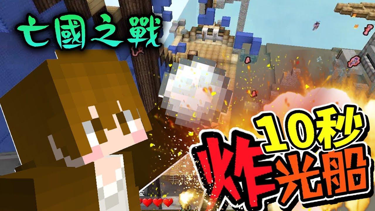 【巧克力】『Minecraft:亡國之戰』 - 1炮4響!10秒炸光他們的船!