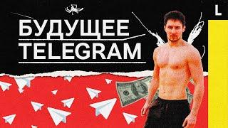 Будущее Telegram: как Павел Дуров заработает на нем миллионы?