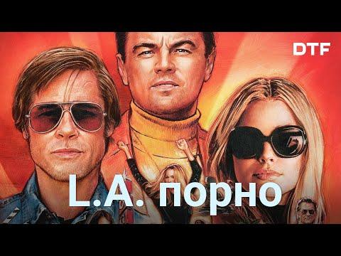 Обзор Однажды в Голливуде. Отсылки, референсы. Девятый фильм Тарантино