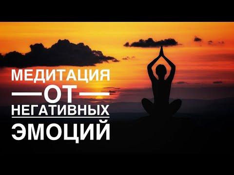 Медитация - гипноз 🙏  для освобождения от тревоги, страха, беспокойства и других негативных эмоций 🎆