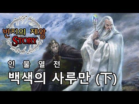 [반지의 제왕 Story] 백색의 마법사 사루만 (下) - 타락과 몰락