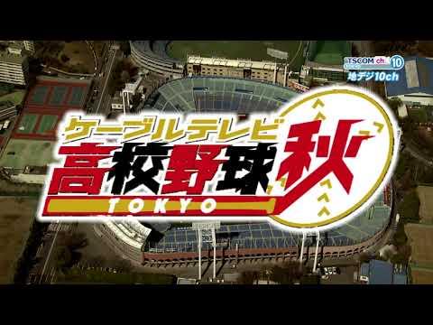 ケーブルテレビ秋の高校野球 東京大会 生中継2017CM