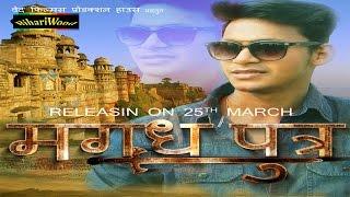 HD Magadh Putra Trailer - New Bhojpuri Film 2016 - Bhojpuri Film 2016