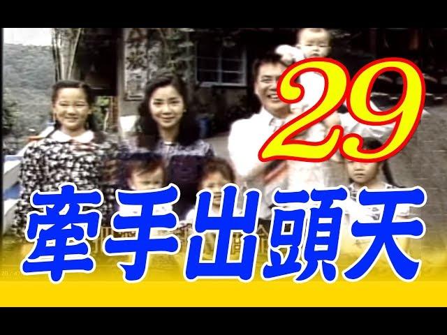 『牽手出頭天』第29集(曾華倩、林瑞陽、陳美鳳、況明潔、龍劭華、翁家明)_1994年