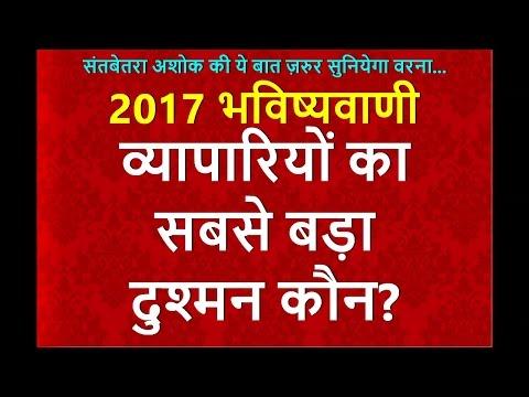2017 में सबसे बड़ी ख़तरा किससे है? Astrological Prediction 2017 Part 1-Danger