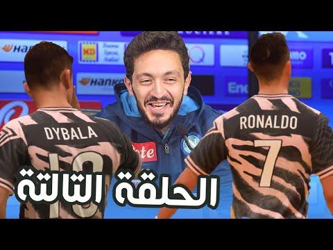 مليش فيها - كارير مود الموسم الرابع - الحلقه التالته - كرة القدم دائمًا ما تعطيك فرصة للانتقام
