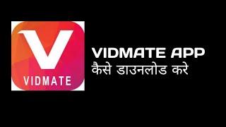 vidmate-apps-kaise-download-karenge