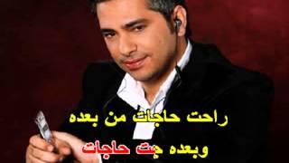بفكر بالساعات - فضل شاكر كاريوكي arabic karaoke