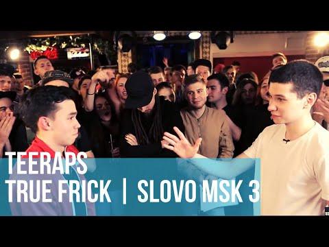 TEERAPS  Vs. TRUE FRICK   SLOVO MOSCOW 3   РЕТРОСПЕКТИВА