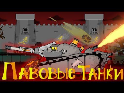 Лавовые танки - мультики про танки